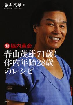 新脳内革命~春山茂雄71歳! 体内年齢28歳のレシピ~-電子書籍