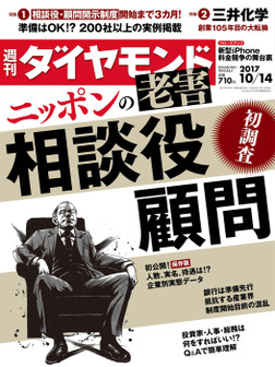 週刊ダイヤモンド 17年10月14日号-電子書籍