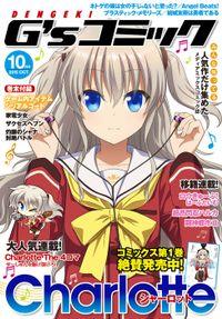 電撃G'sコミック 2015年10月号【プロダクトコード付き】