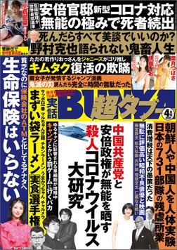 実話BUNKA超タブー 2020年4月号-電子書籍