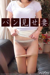 パン見せ妻 Vol.05