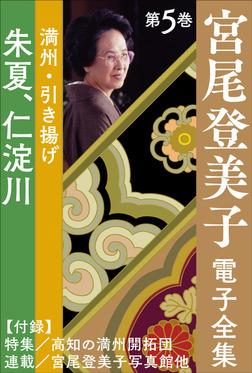 宮尾登美子 電子全集5『朱夏/仁淀川』-電子書籍