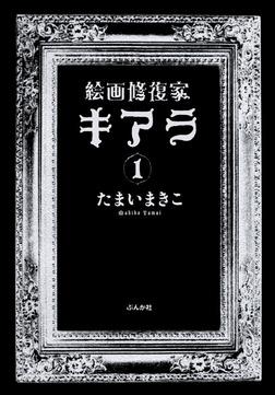 絵画修復家キアラ1巻-電子書籍