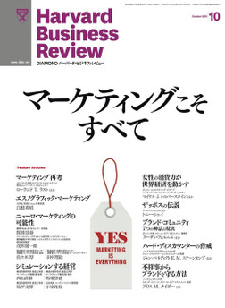 DIAMONDハーバード・ビジネス・レビュー 10年10月号-電子書籍