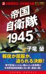 帝国自衛隊1945(コスモノベルズ)
