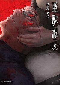 亜獣譚(8)