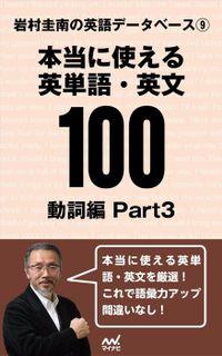 岩村圭南の英語データベース9 本当に使える英単語・英文100 動詞編Part3