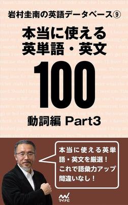 岩村圭南の英語データベース9 本当に使える英単語・英文100 動詞編Part3-電子書籍