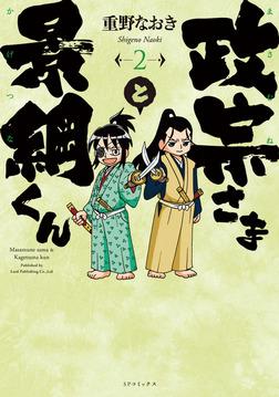政宗さまと景綱くん (2)-電子書籍
