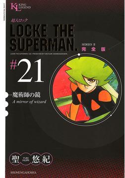 超人ロック 完全版 / 21-電子書籍