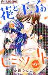 花と王子のヒミツゴト【マイクロ】(6)