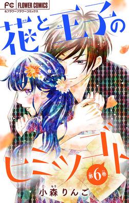 花と王子のヒミツゴト【マイクロ】(6)-電子書籍