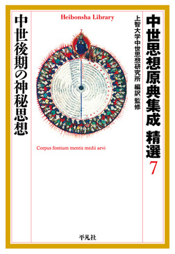 中世思想原典集成 精選7 中世後期の神秘思想-電子書籍