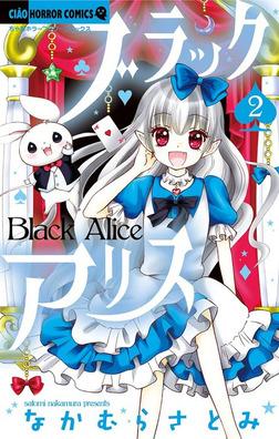 ブラックアリス(2)-電子書籍