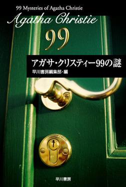 アガサ・クリスティー99の謎-電子書籍