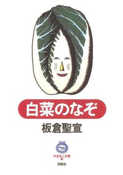 白菜のなぞ-電子書籍