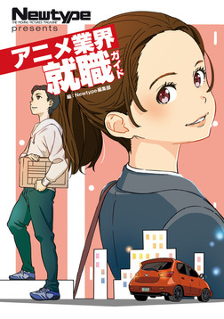 Newtype Presents アニメ業界就職ガイド-電子書籍