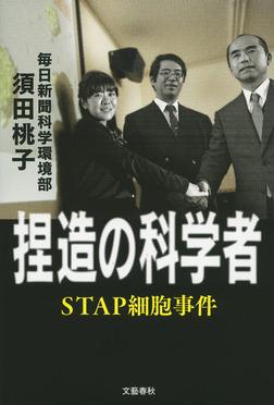 捏造の科学者 STAP細胞事件-電子書籍