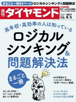 週刊ダイヤモンド 17年8月5日号-電子書籍