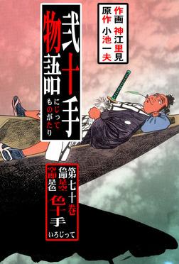 弐十手物語(70)-電子書籍