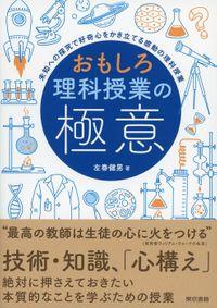 おもしろ理科授業の極意(東京書籍)