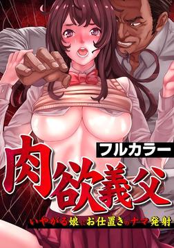 肉欲義父~いやがる娘にお仕置きのナマ発射~【フルカラー】-電子書籍