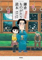 鎌倉ものがたり読本増補改訂版(アクションコミックス)