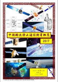 アジア静止衛星シリーズ