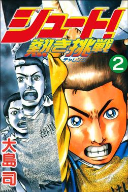 シュート! ~熱き挑戦~ 2-電子書籍