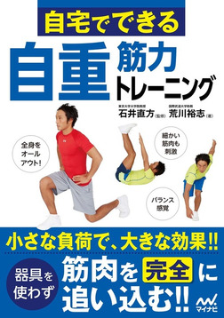 自宅でできる自重筋力トレーニング-電子書籍