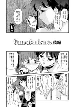 Gaze at only me.後編-電子書籍