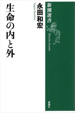 生命の内と外(新潮選書)-電子書籍