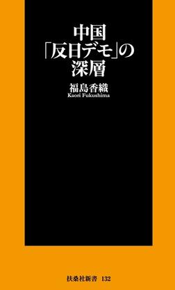 中国「反日デモ」の深層-電子書籍