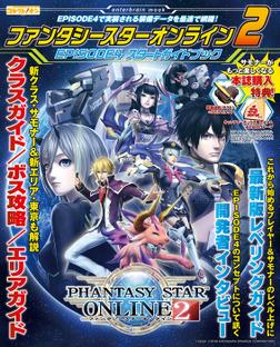 ファンタシースターオンライン2 EPISODE4 スタートガイドブック【アイテムコード付き】-電子書籍