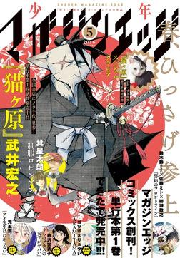 少年マガジンエッジ 2016年5月号 [2016年4月16日発売]-電子書籍