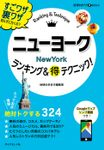ニューヨークランキング&マル得テクニック!(地球の歩き方 マル得BOOKS)