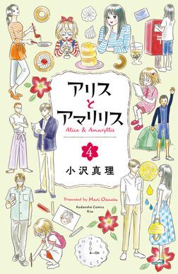 アリスとアマリリス(4)-電子書籍