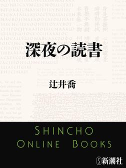 深夜の読書-電子書籍