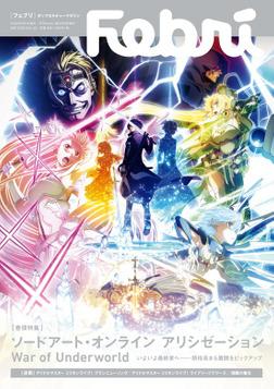 Febri(フェブリ) Vol.62 [巻頭特集]ソードアート・オンライン アリシゼーション War of Underworld[雑誌]-電子書籍