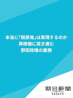 本当に「脱原発」は実現するのか 再稼働に突き進む野田政権の裏側-電子書籍