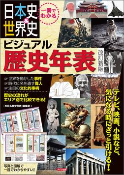 一冊でわかる 日本史&世界史 ビジュアル歴史年表 改訂新版-電子書籍