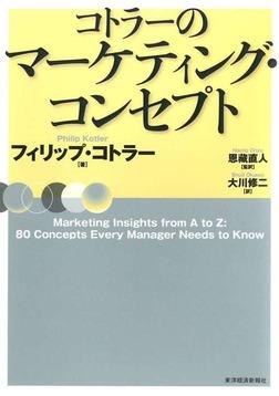 コトラーのマーケティング・コンセプト-電子書籍