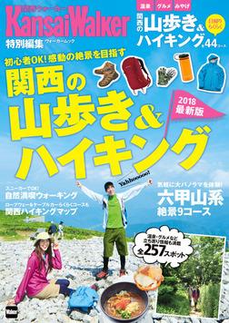 関西の山歩き&ハイキング-電子書籍