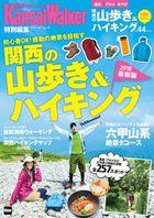 関西の山歩き&ハイキング