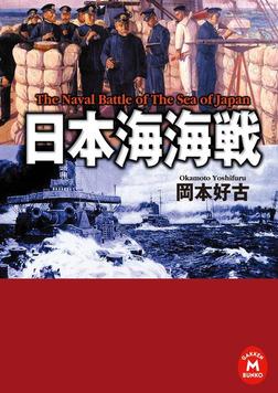 日本海海戦-電子書籍