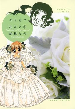 セトギワ花ヨメ(1)-電子書籍