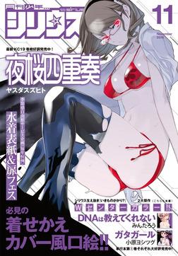 月刊少年シリウス 2016年11月号 [2016年9月26日発売]-電子書籍