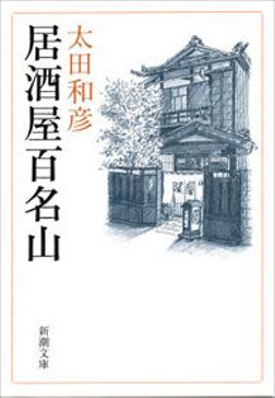 居酒屋百名山-電子書籍