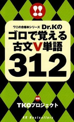 Dr.Kのゴロで覚える古文V単語312-電子書籍