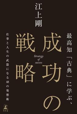 最高知「古典」に学ぶ、成功の戦略 仕事と人生の武器になる48の発想術-電子書籍